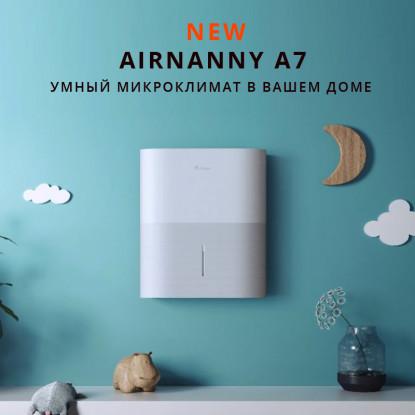 Новинка! Система для комфортного климата AIRNANNY