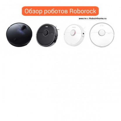 Сравнение роботов Xiaomi Roborock