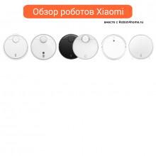 Сравнение роботов Xiaomi