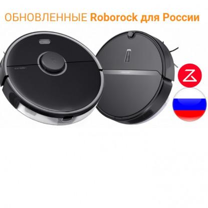 Обновлённые Roborock Е4 и S5 Max — сделаны для России, говорят по-русски!