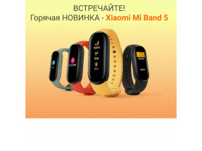 ГОРЯЧАЯ НОВИНКА - Xiaomi Mi Band 5
