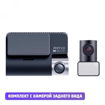 Видеорегистратор 70mai A800S 4K Dash Cam + RC06 set, 2 камеры, GPS, черный