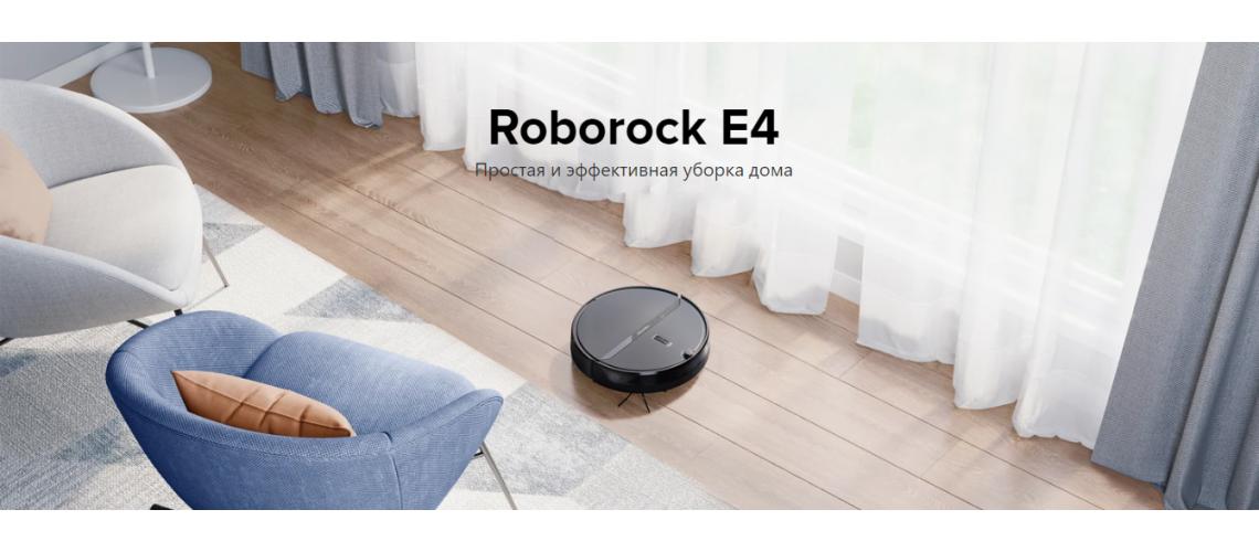 Новый Xiaomi Roborock E4
