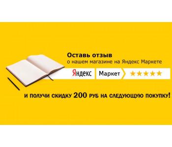 Оставьте отзыв на Яндекс Маркете и получите БОНУС