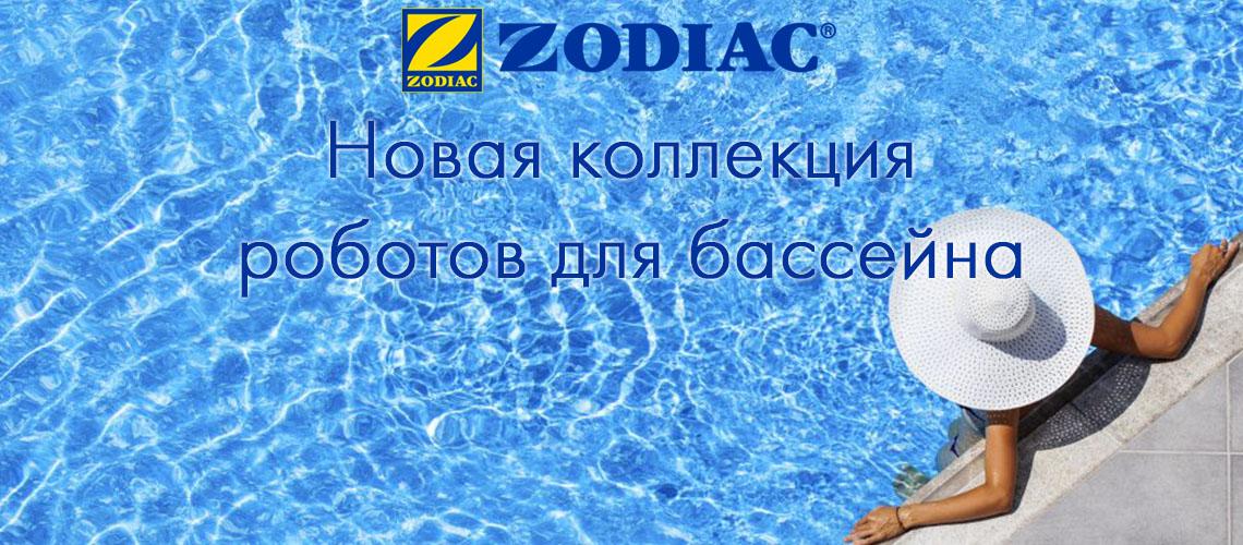 Новинки Zodiac 2020 года!