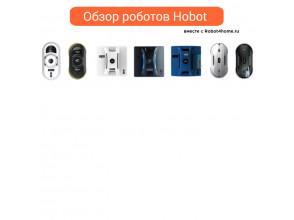 Сравнение роботов Hobot