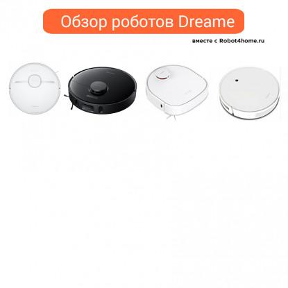 Сравнение роботов Xiaomi Dreame