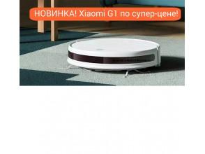Новинка! Xiaomi Mijia Vacuum Cleaner G1