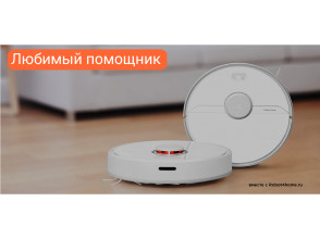 Новинка! Робот-пылесос Xiaomi Roborock S6 Pure