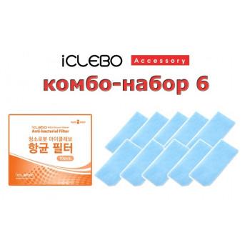 Антибактериальный фильтр для iCLEBO A3, Arte и Pop (10 штук)