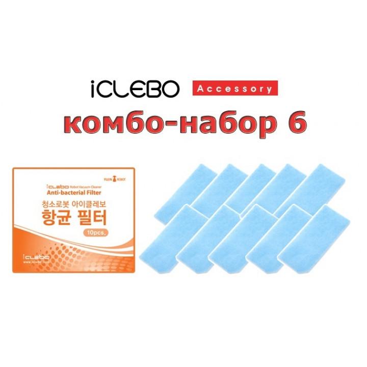 Набор расходников для пылесосов iClebo Arte YCR-M05-10,12,20 КОМБО-НАБОР6