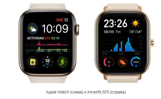 Amazfit GTS иApple Watch