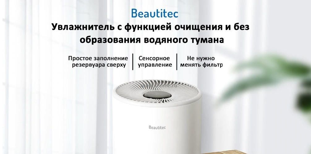 Увлажнитель воздуха Beautitic Evaporative Humidifier SZK-A420 robot4home.ru