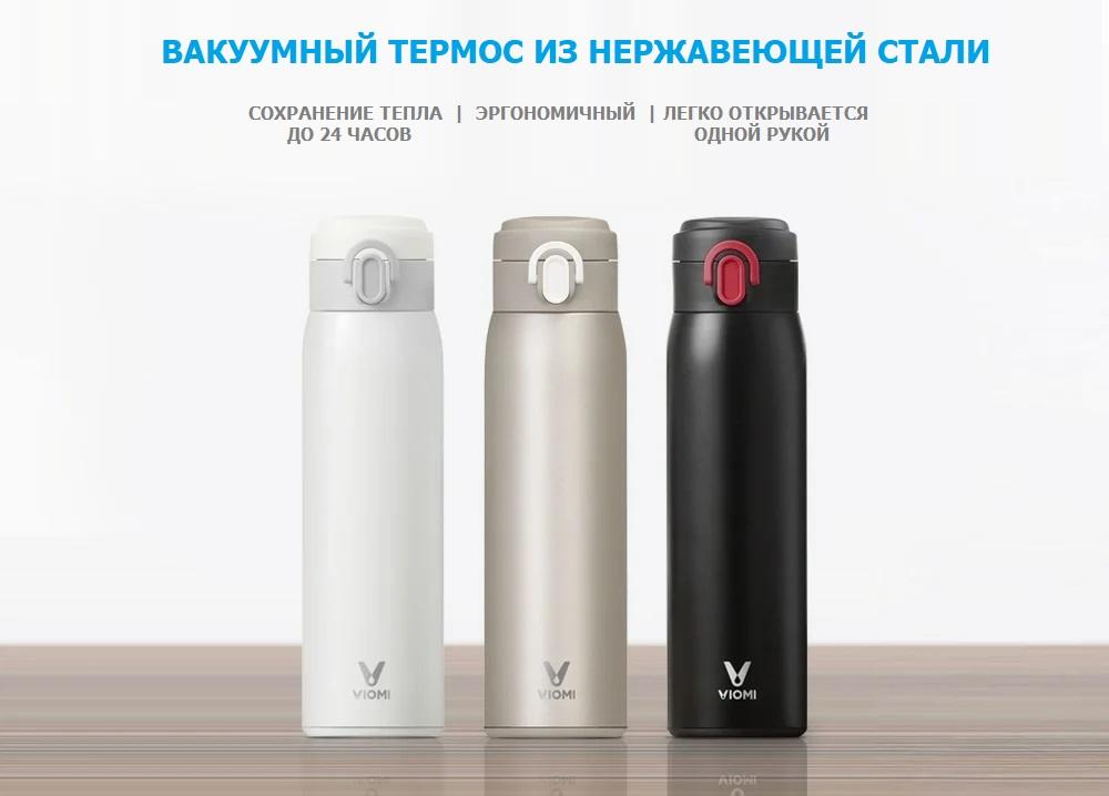 Термос Viomi Stainless Vacuum Cup (460 мл, черный) robot4home.ru