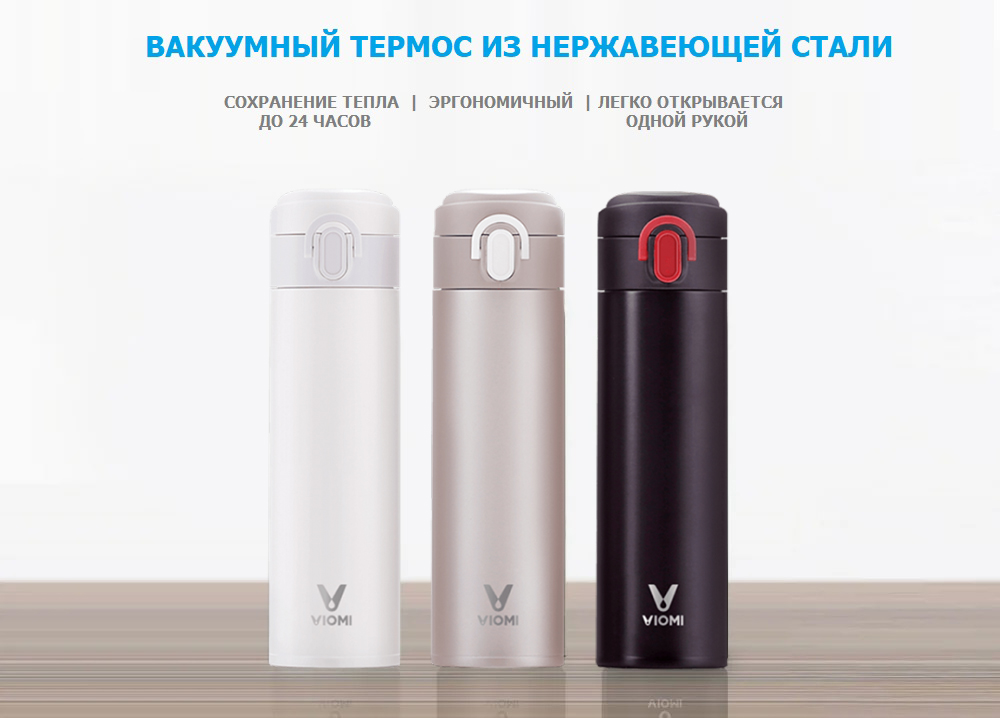 Термос Viomi Stainless Vacuum Cup (300 мл, белый) robot4home.ru