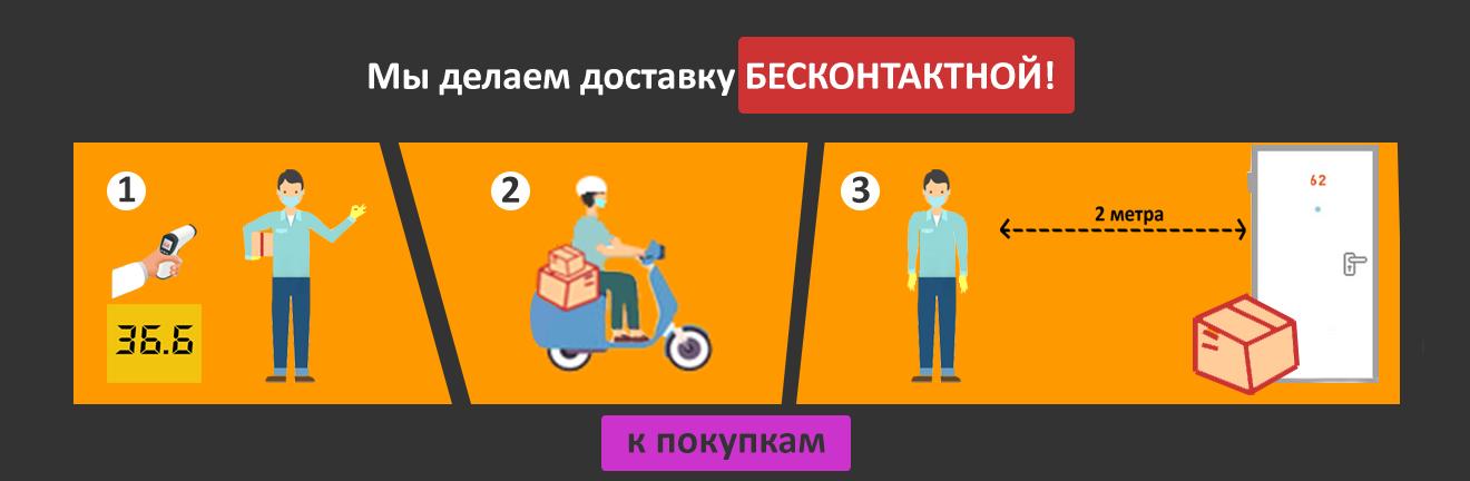 Бесконтактная доставка в магазине умной техники Robot4home.ru