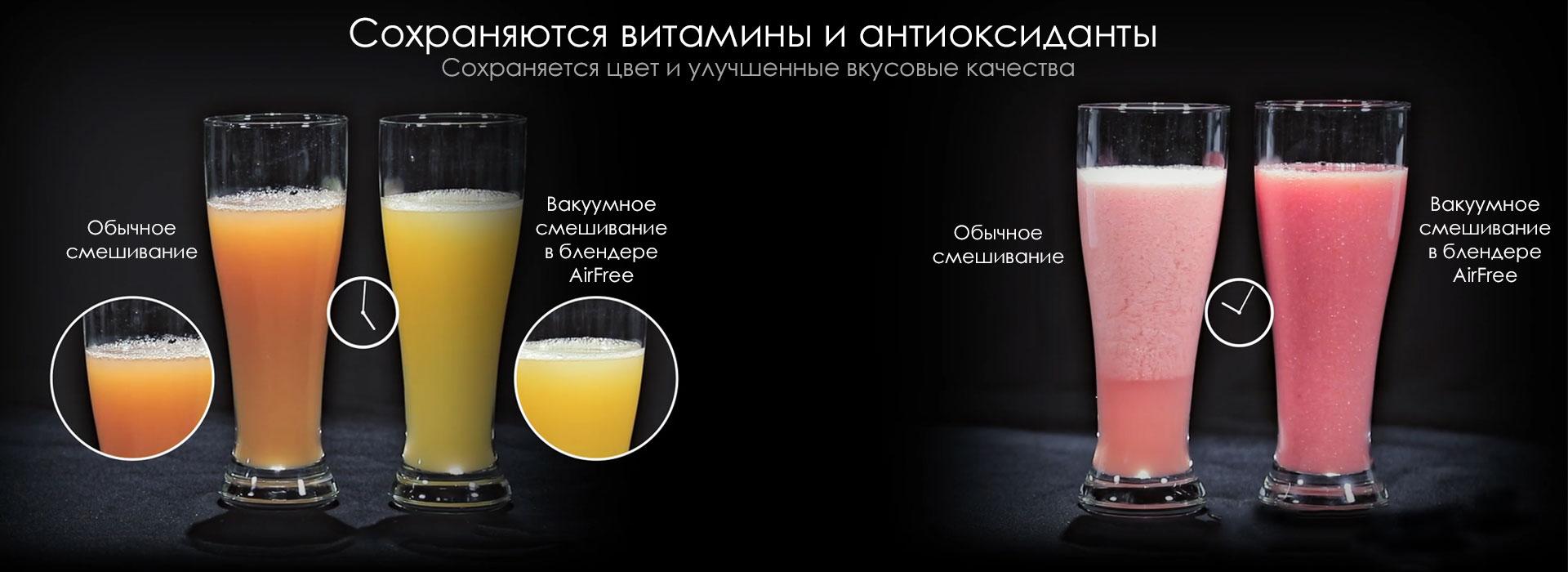 Вакуумный блендер AirFree A9 сохраняет все витамины