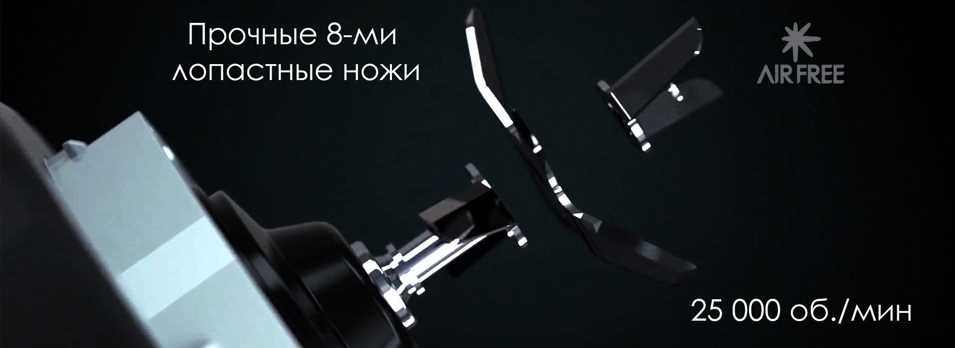 Прочные 8-ми лепестковые ножи блендера AirFree A9