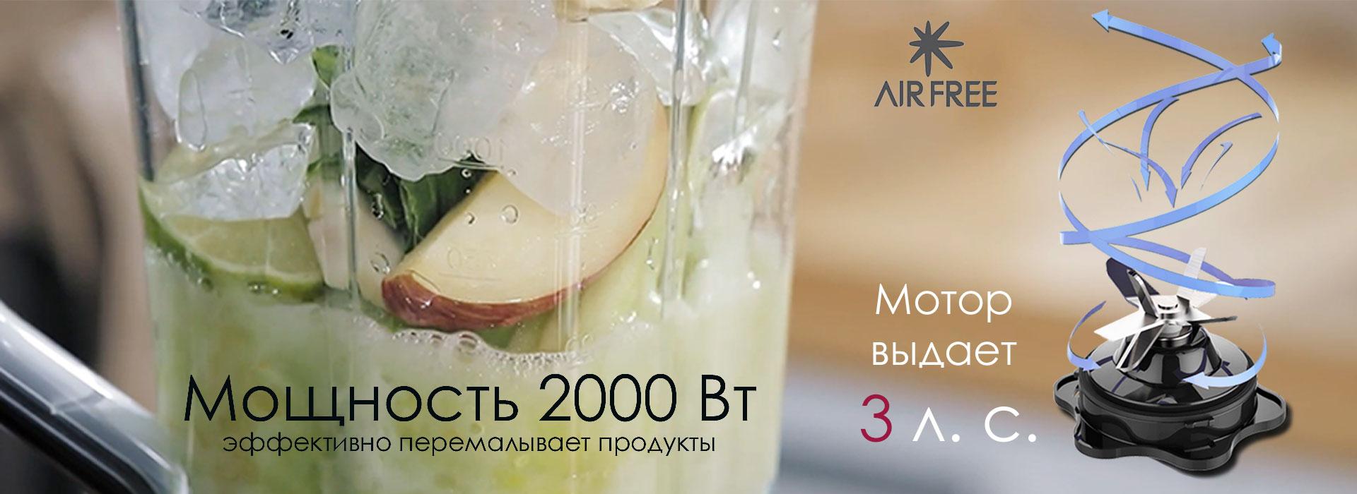 Невероятная мощность блендера AirFree A9 составляет 3 л. с.
