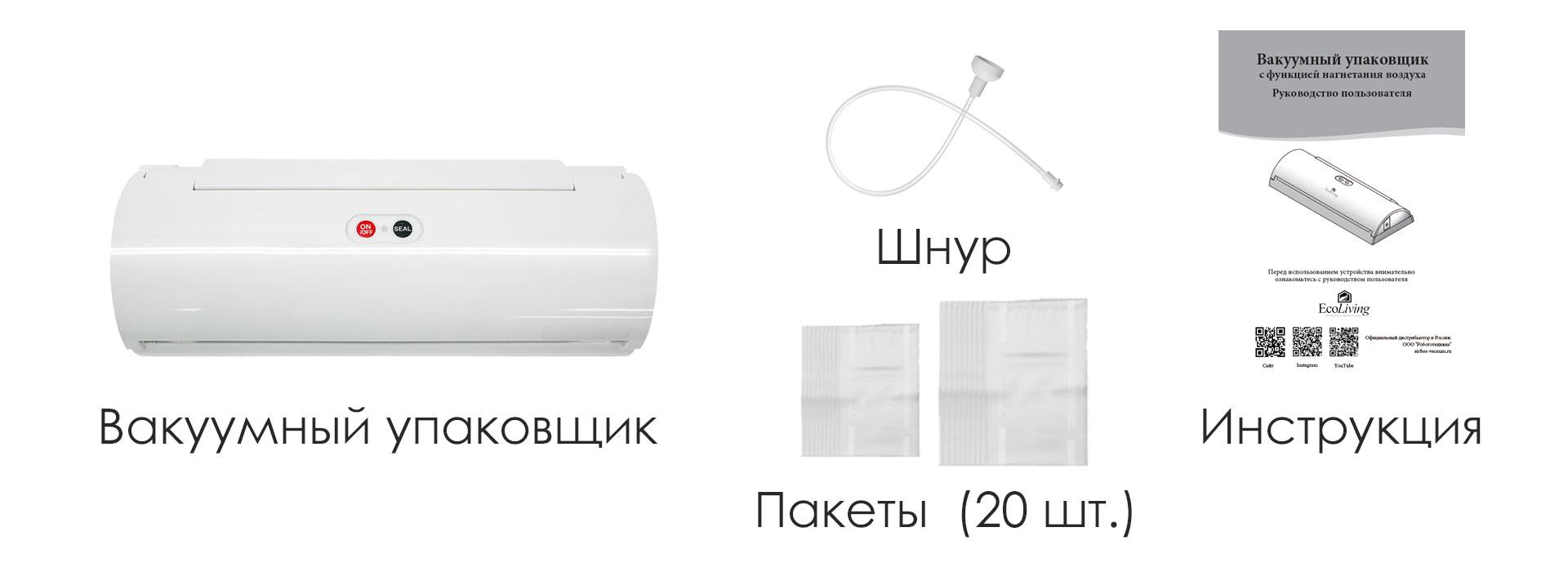 Комплектация вакуумнного упаковщика AirFree Sealer