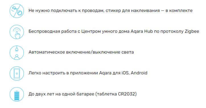 Датчик движения Xiaomi Aqara Motion Sensor robot4home.ru
