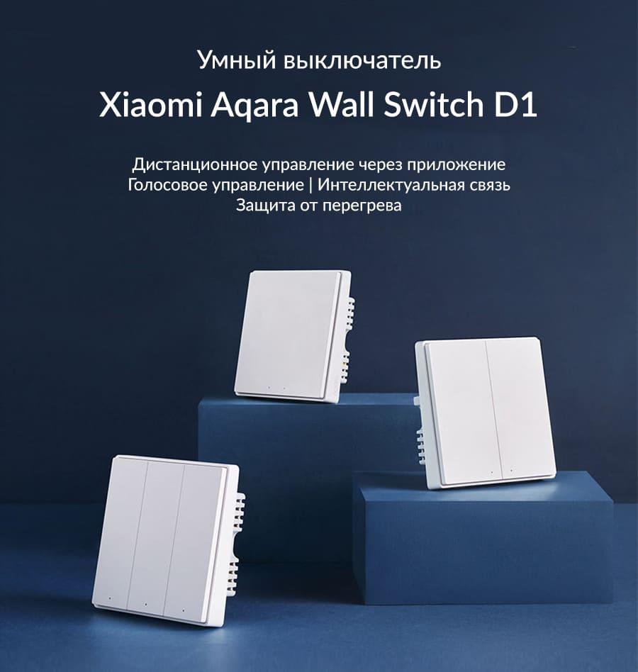 Умный выключатель Xiaomi Aqara Wall Switch Double Key D1 (двойной, встраиваемый, без нулевой линии, белый) QBKG22LM robot4home.ru