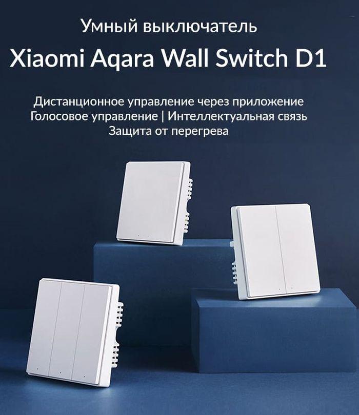 Умный выключатель (тройной, с нулевой линией) Xiaomi Aqara Wall Light Switch D1 ZigBee (QBKG26LM) robot4home.ru