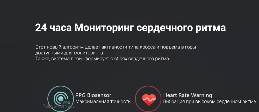 Фитнес браслет Xiaomi Mi Smart Band 5 с NFC описание, фото, видео, гарантия, технические характеристики, инструкция, комплектация, отзывы robot4home.ru