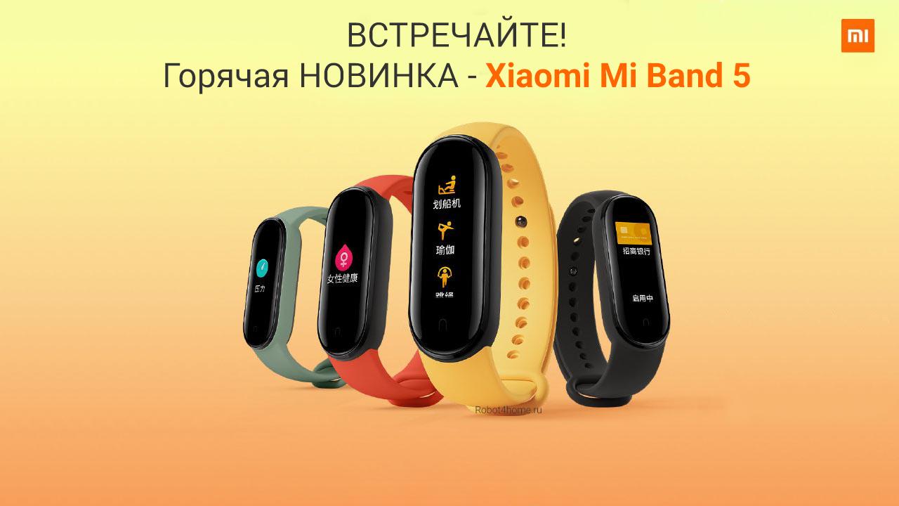 Фитнес браслет Xiaomi Mi Smart Band 5описание, фото, видео, гарантия, технические характеристики, инструкция, комплектация, отзывы robot4home.ru