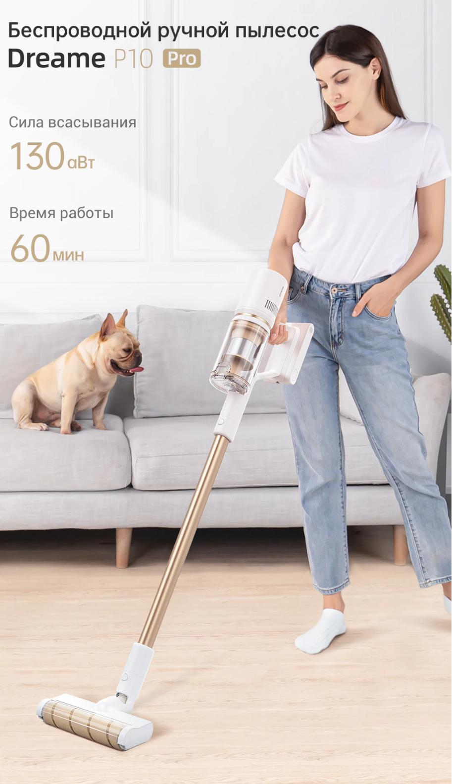 Вертикальный пылесос Xiaomi Dreame P10 Pro robot4home.ru