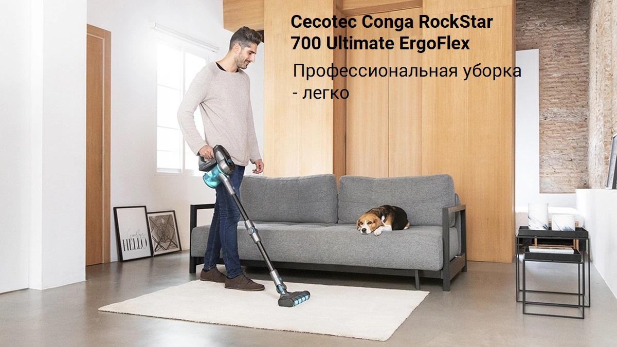 Аккумуляторный пылесос Cecotec Conga RockStar 700 Ultimate ErgoFlex 05493
