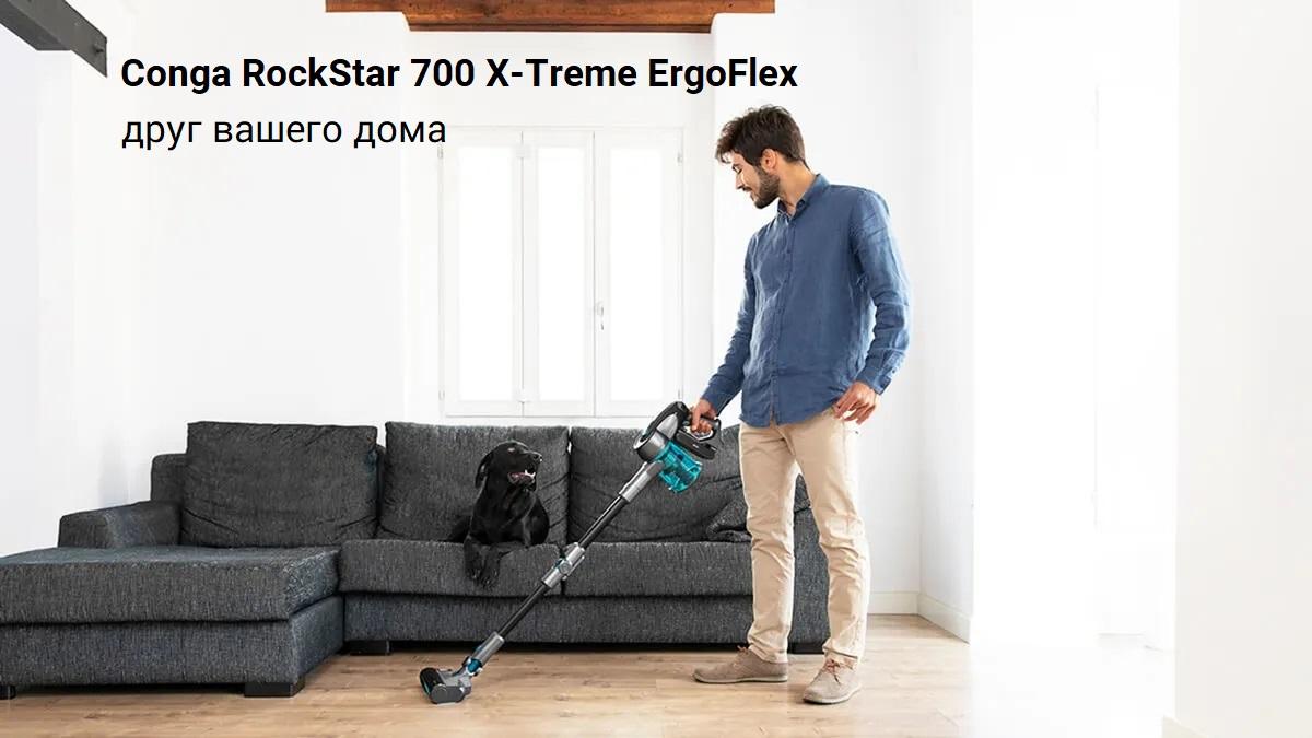 Аккумуляторный пылесос Cecotec Conga RockStar 700 X-Treme ErgoFlex 05490