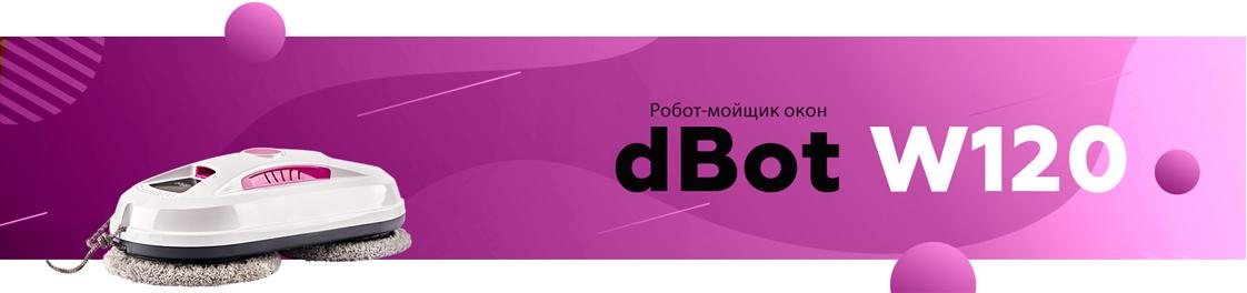 Робот-мойщик окон dBot W120 robot4home.ru