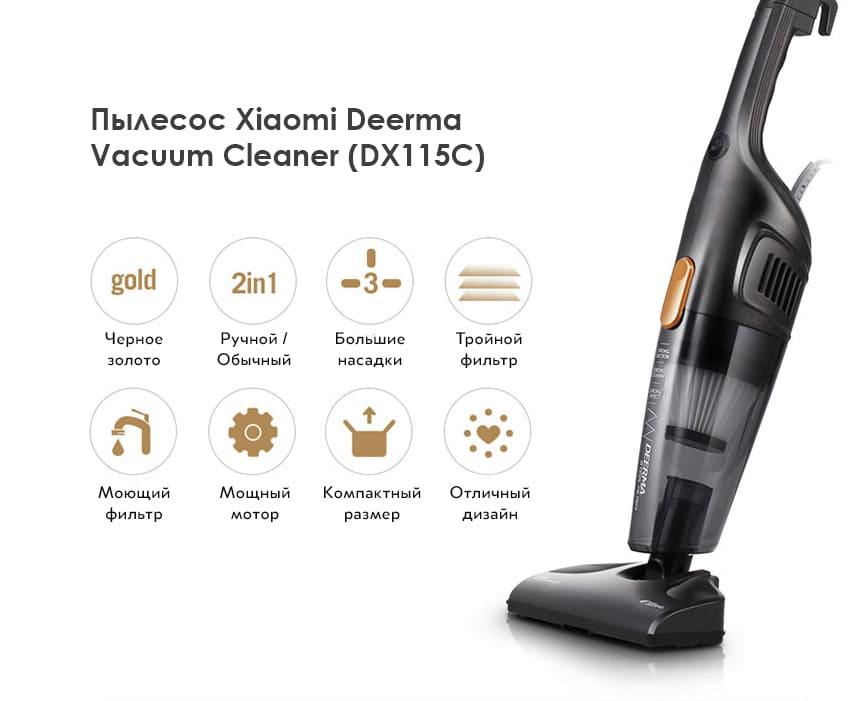 Вертикальный пылесос Xiaomi Deerma Vacuum Cleaner (DX115C) robot4home.ru