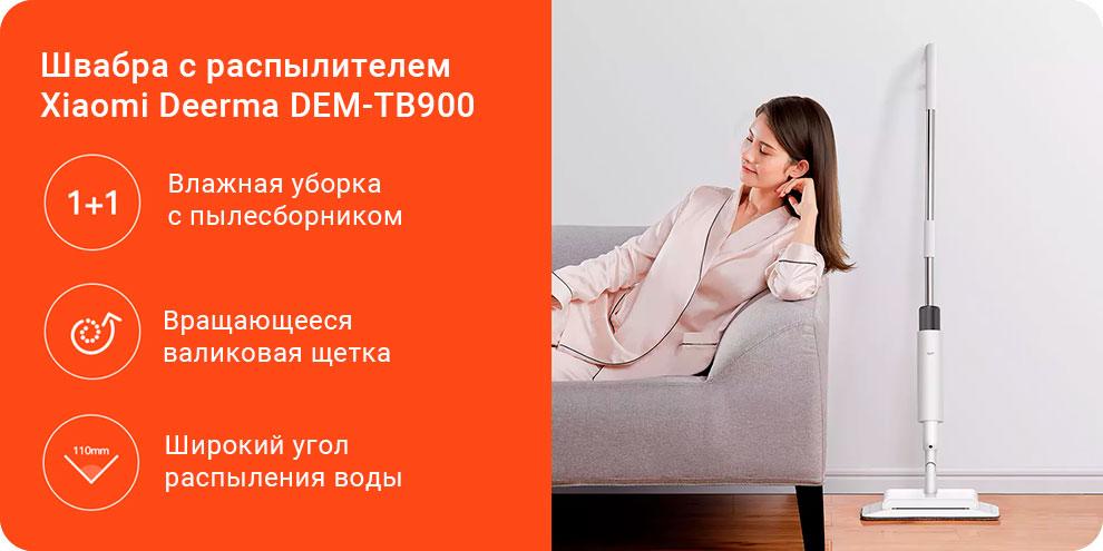 Швабра Xiaomi Deerma Spray Mop TB900 robot4home.ru