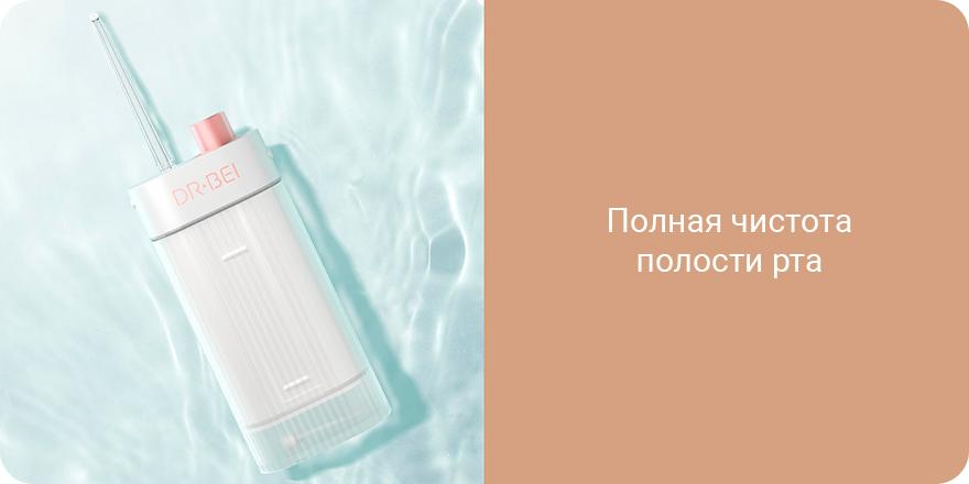 Ирригатор Xiaomi Dr Bei F3 (Белый) robot4home.ru
