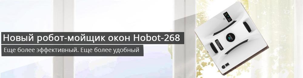 Робот-стеклоочиститель Hobot 268