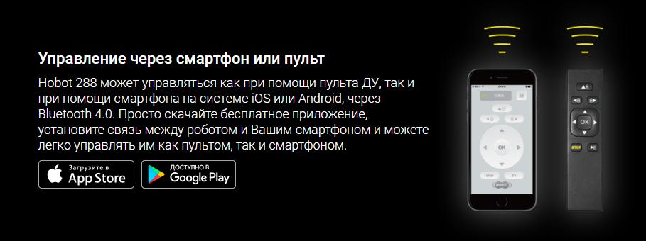 Купить Hobot 288по доступной цене можно прямо сейчас в магазине Robot4home.ru
