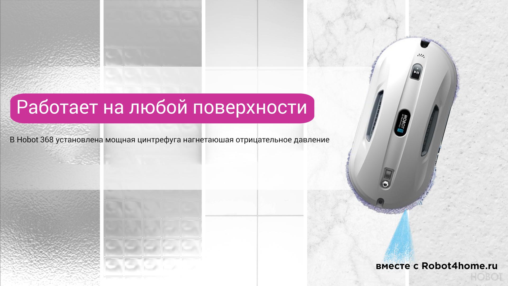 Робот мойщик окон Hobot-368 Ultrasonic robot4home.ru