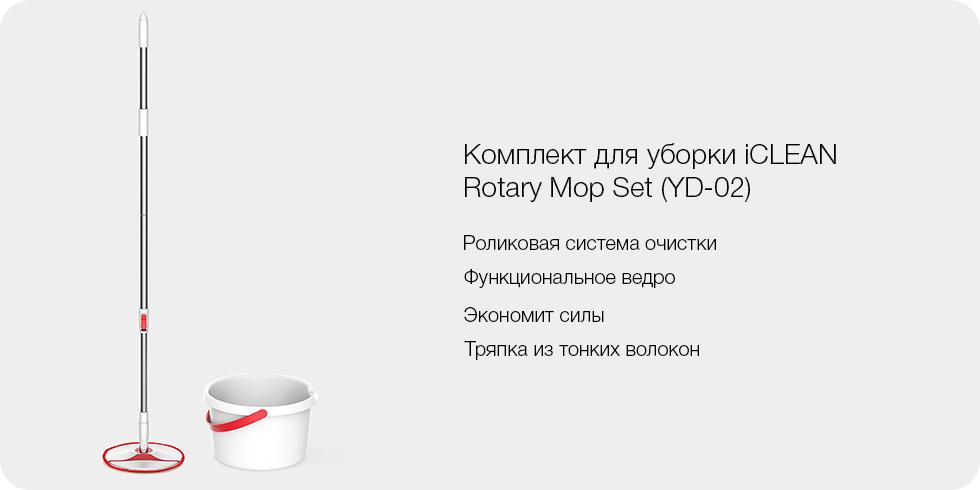 Швабра Xiaomi iClean YD-02 швабра и ведро robot4home.ru