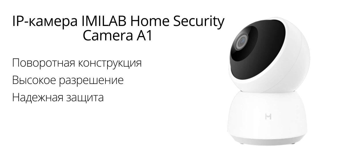 Поворотная IP камера Xiaomi IMILAB Home Security Camera A1 (CMSXJ19E) белый robot4home.ru