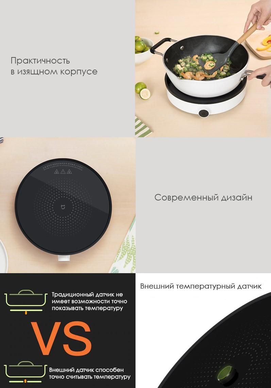 Электрическая плита Xiaomi Mijia Mi Home Induction Cooker robot4home.ru