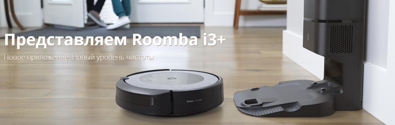 Робот-пылесоc iRobot Roomba i3+