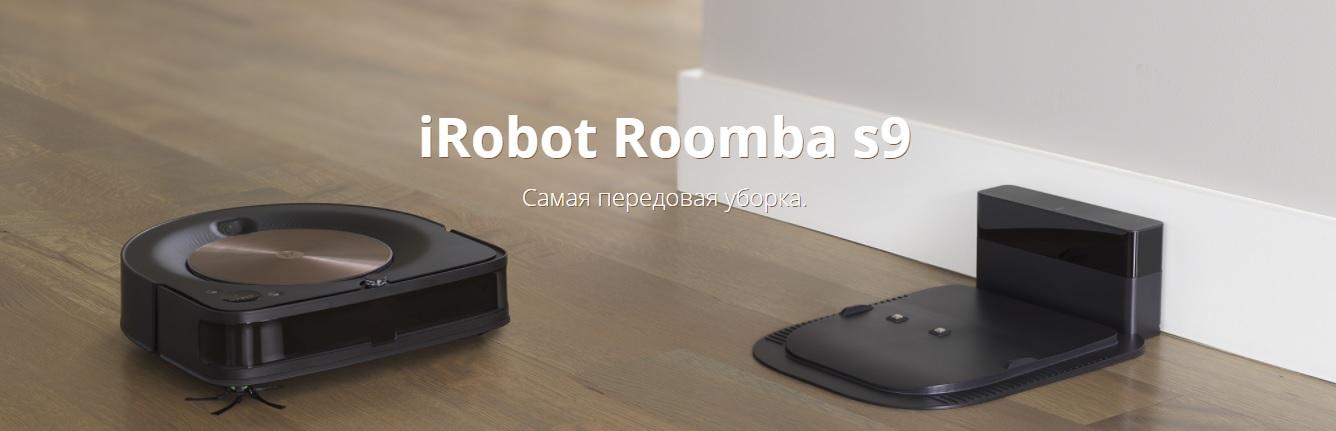 Робот-пылесоc iRobot Roomba s9