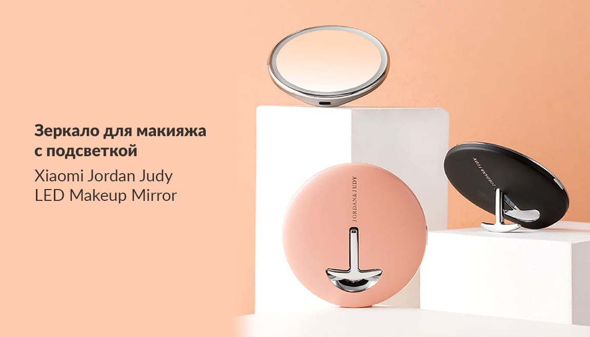 Зеркало для макияжа с подсветкой Xiaomi Jordan Judy LED Makeup Mirror Silver (NV030, Серебристый) robot4home.ru