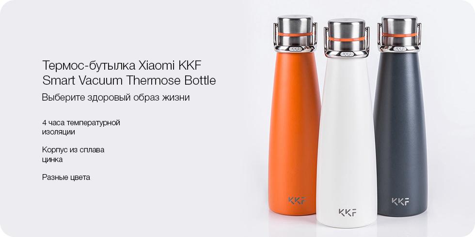 Термобутылка Xiaomi Kiss Kiss Fish KKF с OLED-дисплеем, 0.475 л белый robot4home.ru
