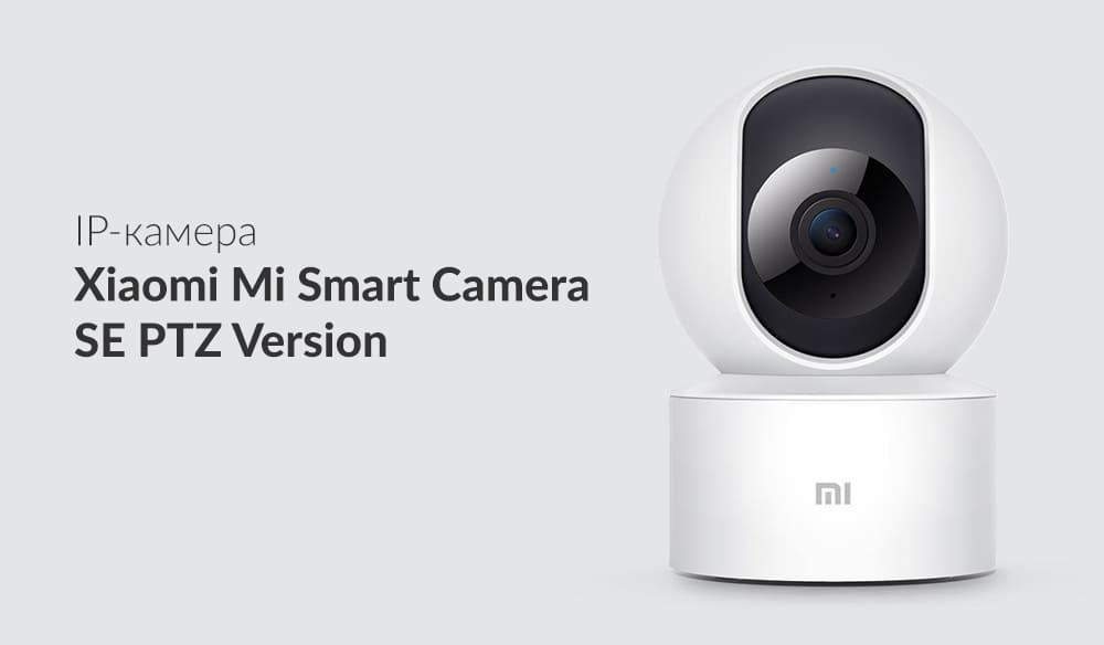 Сетевая камера Xiaomi Mi Smart Camera SE PTZ Version MJSXJ08CM (Белый) robot4home.ru