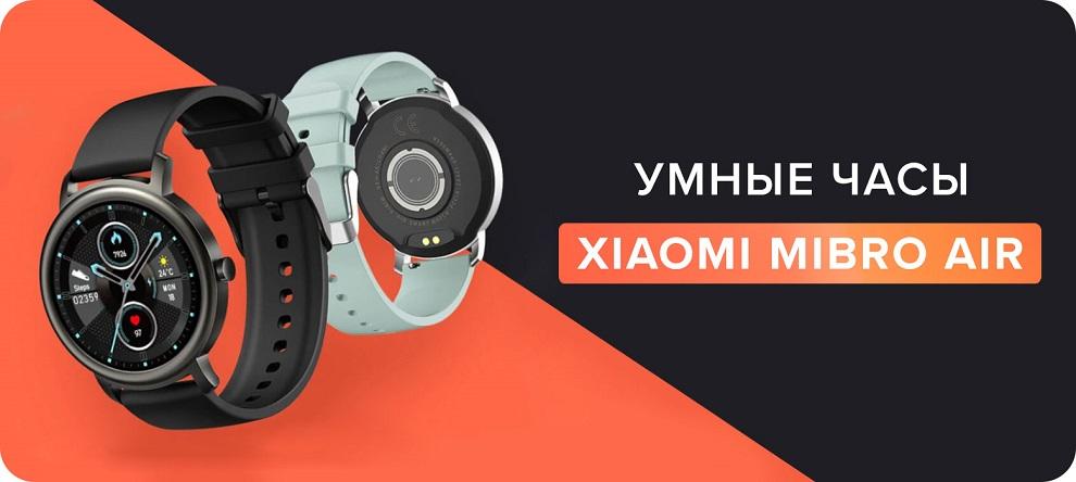 Умные часы Xiaomi Mibro Air (XPAW001) robot4home.ru