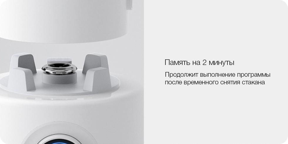 Стационарный блендер Xiaomi Mijia Broken Wall Cooking Machine MJPBJ01YM robot4home.ru