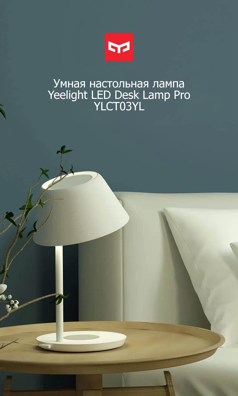 Настольная лампа с функцией беспроводной зарядки Yeelight LED Table Lamp Pro (YLCT03YL) robot4home.ru